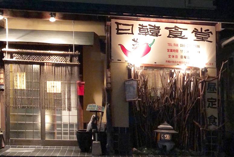 日韓食堂 菜S