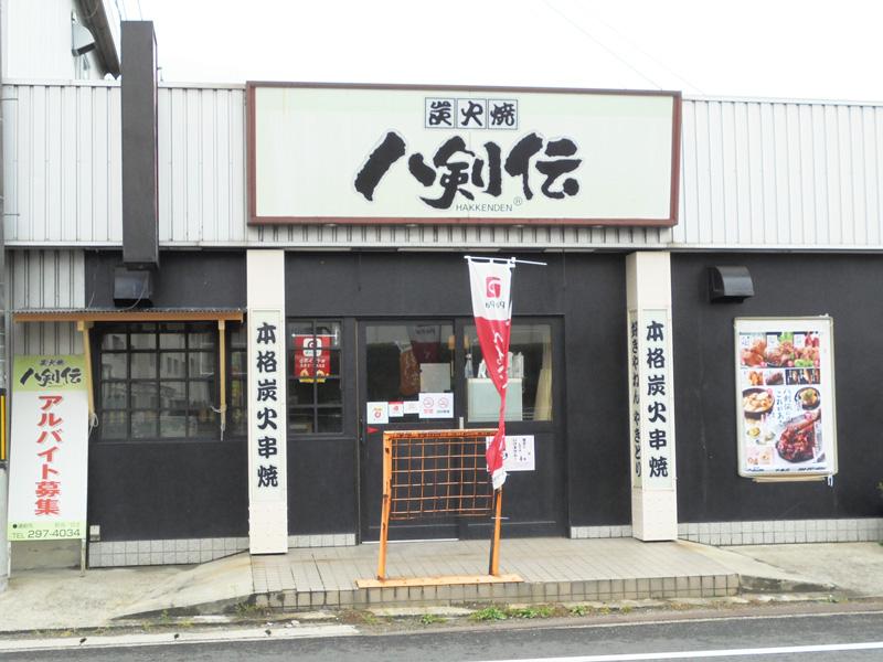 八剣伝平島店/(有)清真